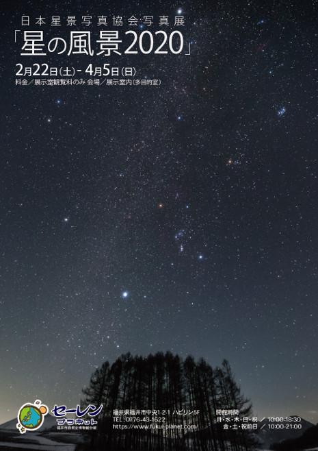 ★セーレンプラネット★ 企画展 日本星景写真協会写真展「星の風景2020」