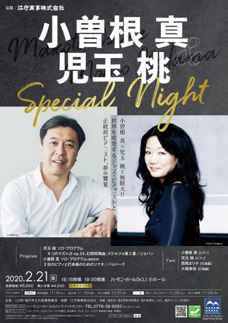 小曽根 真&児玉 桃 Special Night