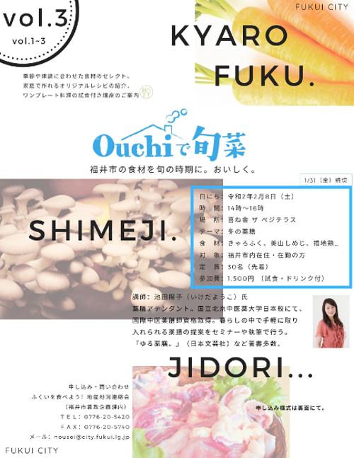 第3回「Ouchiで旬菜」薬膳講座