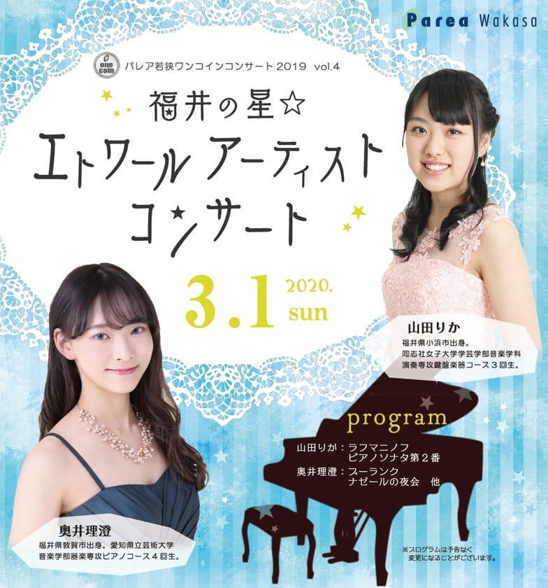 【チケットプレゼント】福井の星☆エトワールアーティストコンサートのチケットをペア3組様にプレゼント