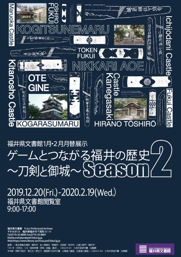 ゲームとつながる福井の歴史 -刀剣と御城- Season2