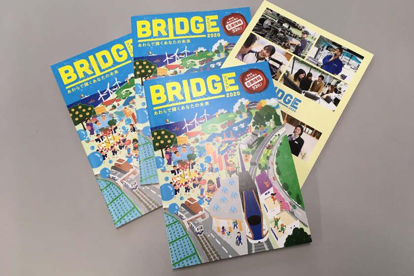 あわら市の企業や地域の魅力がつまったガイドブック「BRIDGE(ブリッジ)2020」発刊!企業情報52社掲載、移住者インタビューや高校生とのコラボ企画も必見です。