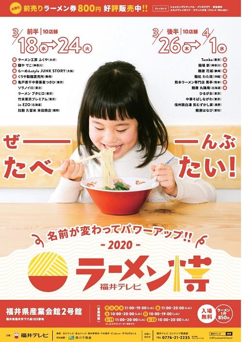 【開催中止】福井テレビ ラーメン博-2020-