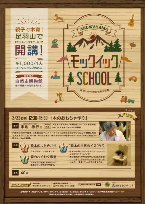 足羽山モックイックschool~おやこで、木のおもちゃづくり~