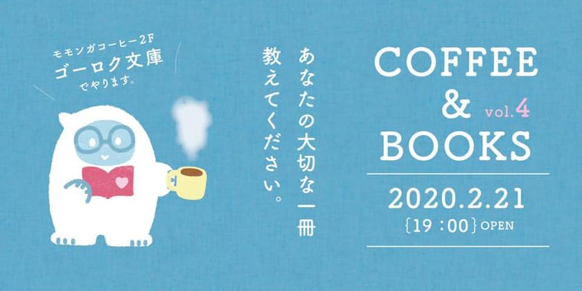 第4回 コーヒー・アンド・ブックス~本のプレゼント交換会
