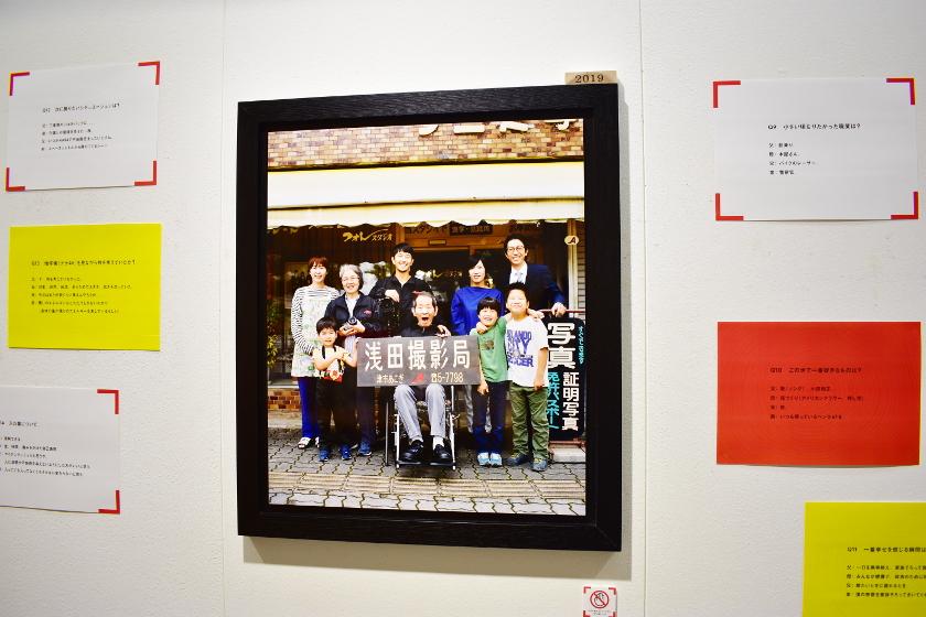 """【開催済】金津創作の森で開催中の「浅田政志写真展 Family Photo Tree」は、みんなを笑顔にする""""味な写真展""""です。"""