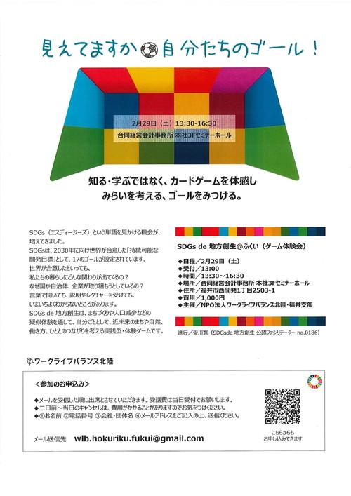 SDGs de 地方創生@ふくい(ゲーム体験会)