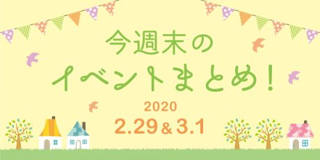 開催中止情報も随時更新中!週末イベントまとめ 【2020年2月29日(土)・3月1日(日)】