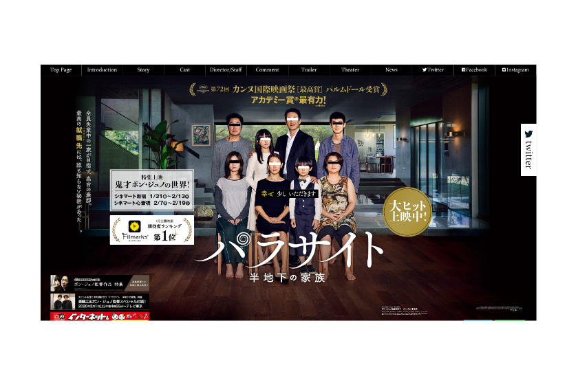 アカデミー作品賞を受賞した初のアジア映画『パラサイト 半地下の家族』を、福井メトロが独占上映!世界を席巻するパラサイト旋風に巻き込まれろ!!