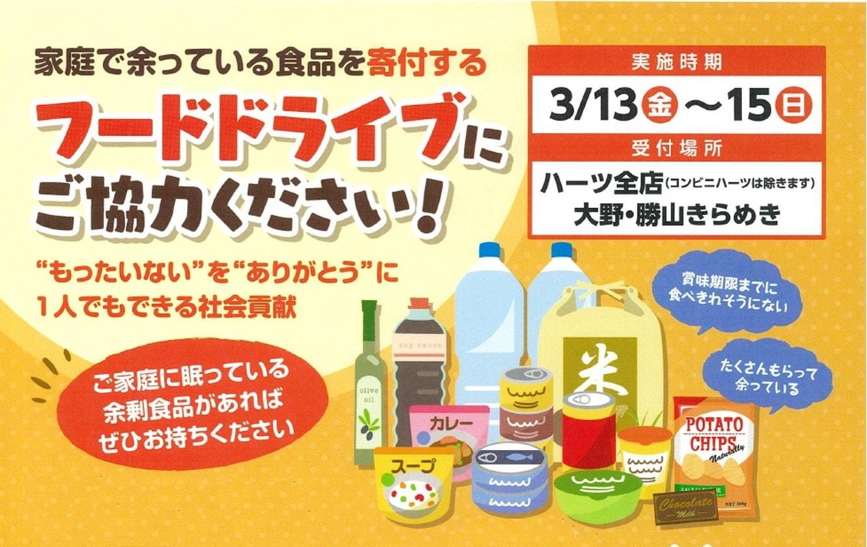 3月13日(金)~15日(日)は県民せいきょうのフードドライブに参加しよう!福井県内のハーツ全店で開催するよ。【ちょいネタ】