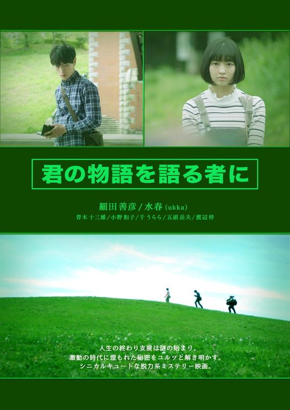 映画「君の物語を語る者に」IN福井