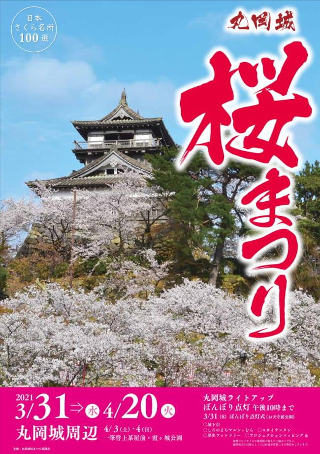 丸岡城桜まつり