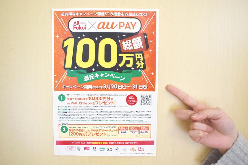 福井で総額100万円分が還元される超お得なau PAYキャンペーンが始まるよ! auユーザーじゃなくてもOK!