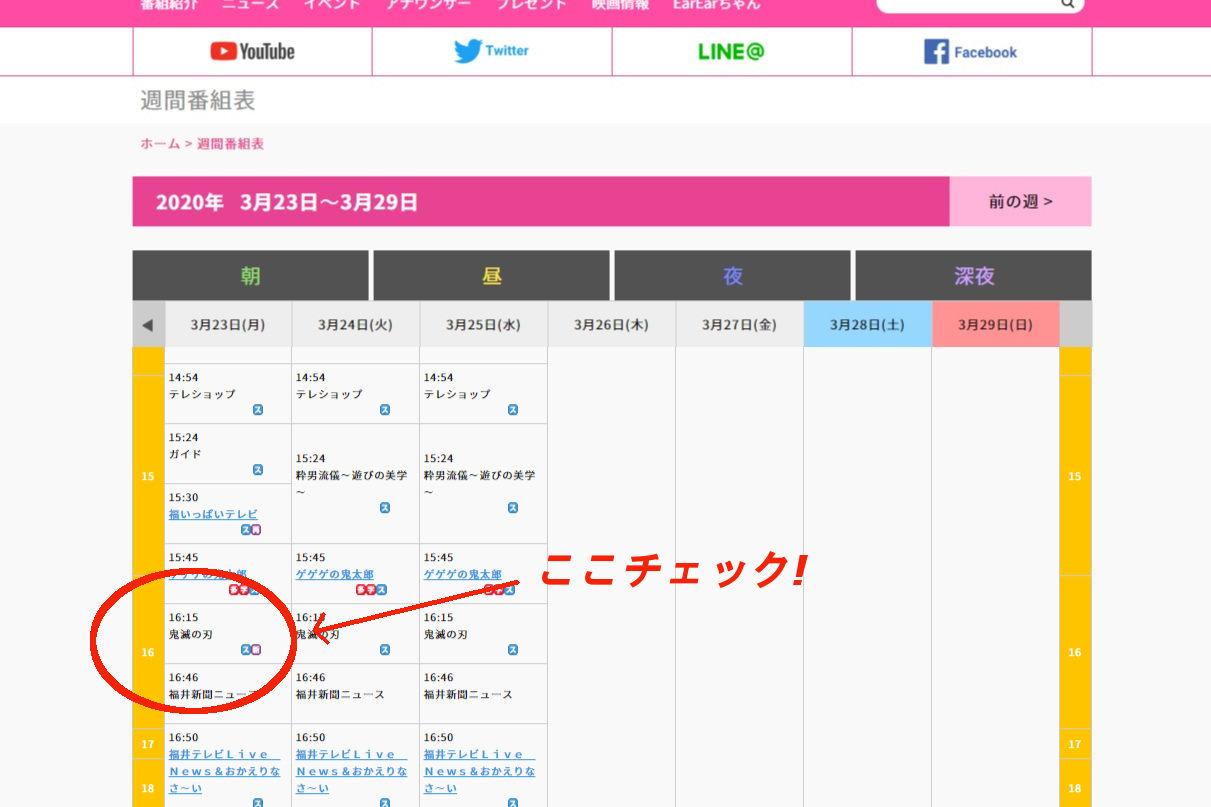 【4/5放送時間情報追加】休校で退屈しているキッズに朗報!福井テレビでアニメ「鬼滅の刃」が3/23(月)から夕方に放送されるよ!【ちょいネタ】