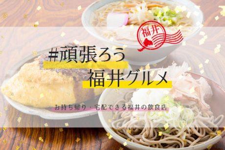 お家ごはんの時間を楽しく♪ 福井県内のテイクアウト&デリバリーグルメを「#頑張ろう福井グルメ」で見つけよう!【情報更新中】