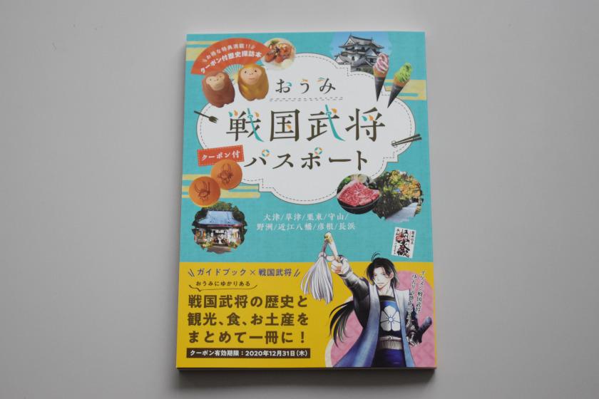 滋賀の戦国武将と、観光・食・お土産の魅力が満載のガイドブックが発売したよ! 12月31日まで使えるお得なクーポン付き。