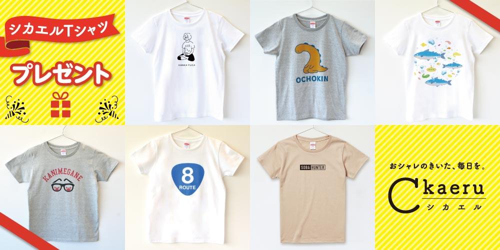 ★受付期間終了★これからの季節にぴったり♪月刊fu編集部のオリジナルブランド『シカエル』Tシャツを10名様にプレゼント!
