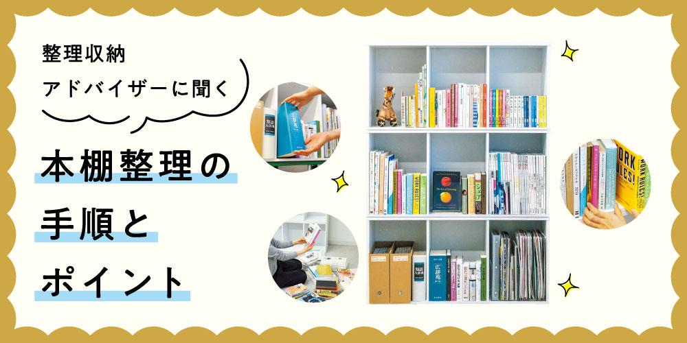 ごちゃごちゃの本棚よ、さらば! 整理収納アドバイザーに聞く、本棚整理の手順とポイント。