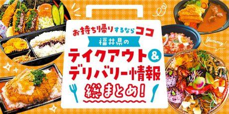 福井のテイクアウト・デリバリーグルメ最新情報!お弁当から惣菜まで徹底調査【随時更新】
