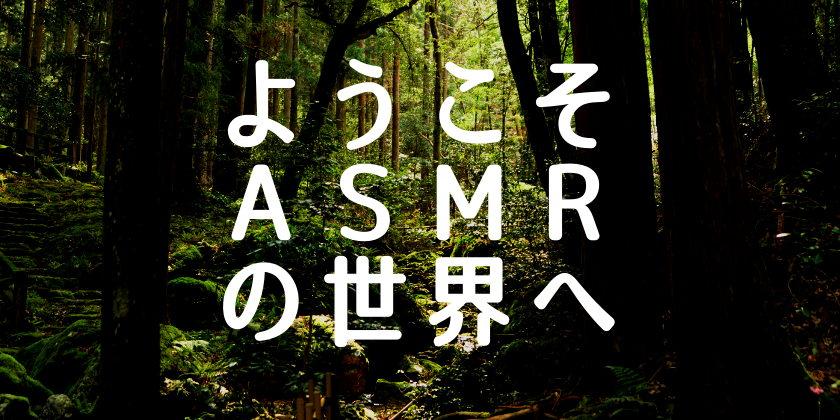 ふーぽの『ASMR』動画チャンネルがオープンしたよ!ところで、ASMRって何!?【ちょいネタ】
