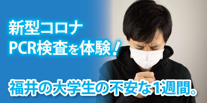 新型コロナのPCR検査を体験ルポ!! 咳が止まらない福井の大学生の不安な一週間。はたして結果は!?