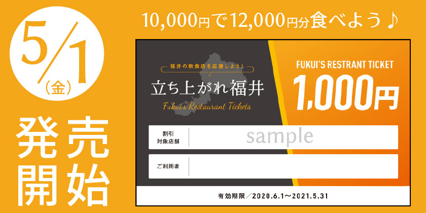 10,000円で12,000円分食べれちゃう! 超お得な「立ち上がれ福井」の飲食店応援券が5月1日(金)から販売スタートするよ【ちょいネタ】