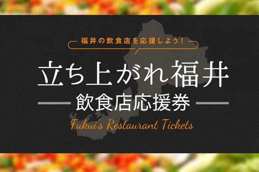 福井県内の飲食店に活気を取り戻そう!『立ち上がれ福井』が発足したよ。【ちょいネタ】
