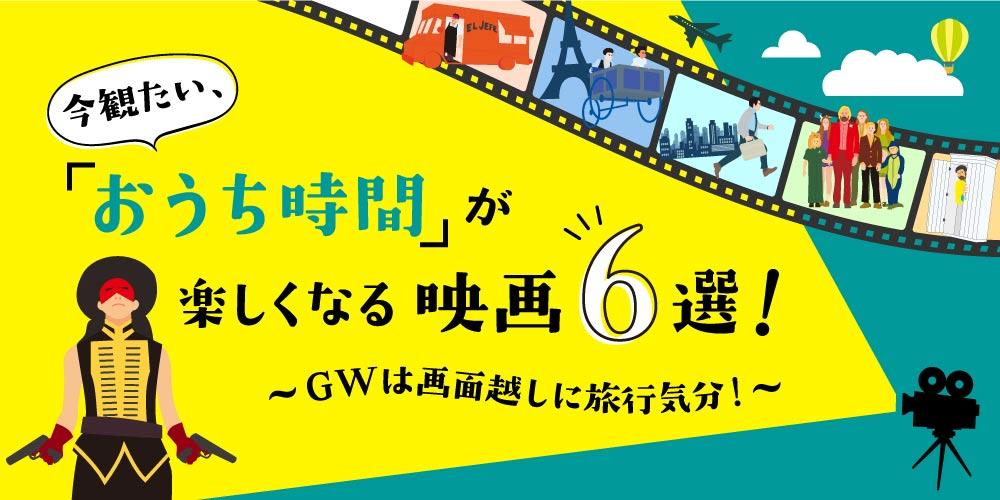 今観たい「おうち時間」が楽しくなる映画6選! ~GWは画面越しに旅行気分!~