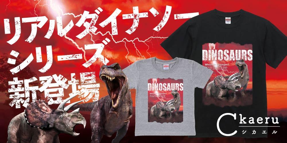 恐竜好きのキッズも大人も大満足! オリジナルブランド「Ckaeru」のTシャツに、リアルすぎる恐竜「リアルダイナソーシリーズ」が登場しました。