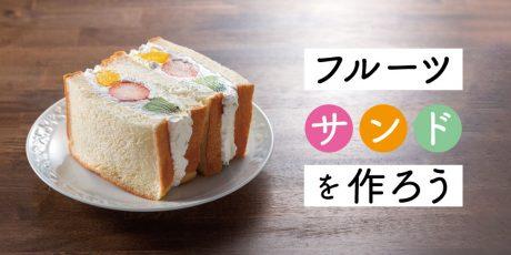 おうちで簡単「フルーツサンド」を作ってみよう♪ 仕上がりキレイな基本の作り方&簡単アレンジレシピ。