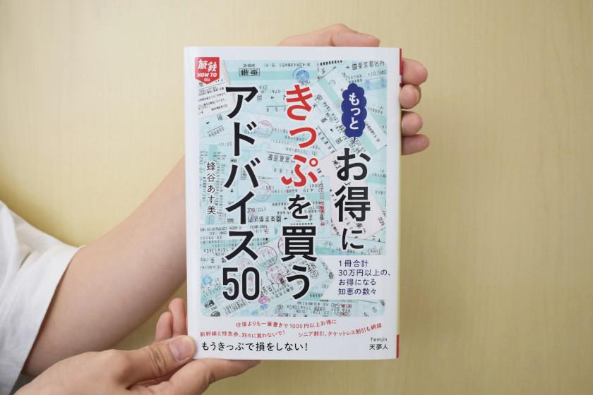 旅の文筆家・蜂谷あす美さん(福井市出身)の2冊目著書「もっとお得にきっぷを買うアドバイス50」が発売中ですよ!