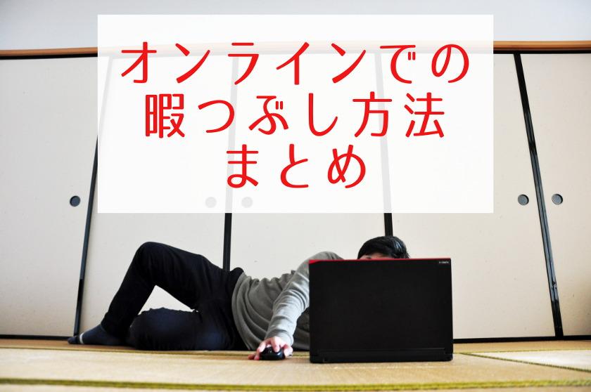 GWに暇を持て余してるあなたへ。福井縛りで、オンラインを使った暇つぶし方法まとめたよ!!