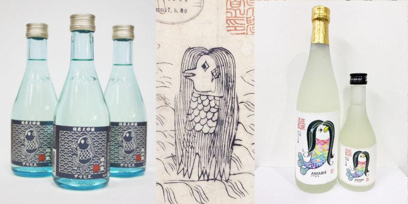 妖怪「アマビエ」の日本酒を見つけたよ! コロナウイルス終息の願いをこめた純米大吟醸ご紹介します!