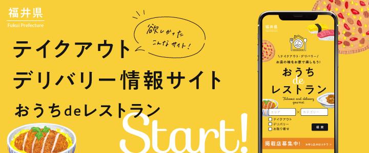 福井のテイクアウト・デリバリーグルメ情報サイト「おうち de レストラン」でキャッシュバックキャンペーン中!! 今ならすっごくお得に利用できますよ【ちょいネタ】