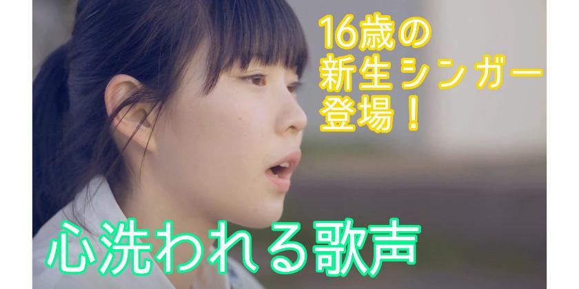 知ってた? 福井テレビのCMソングを歌っていたのは、なんと福井生まれ福井育ちの16歳シンガー「大久保青空」さん。その魅力に迫る!!