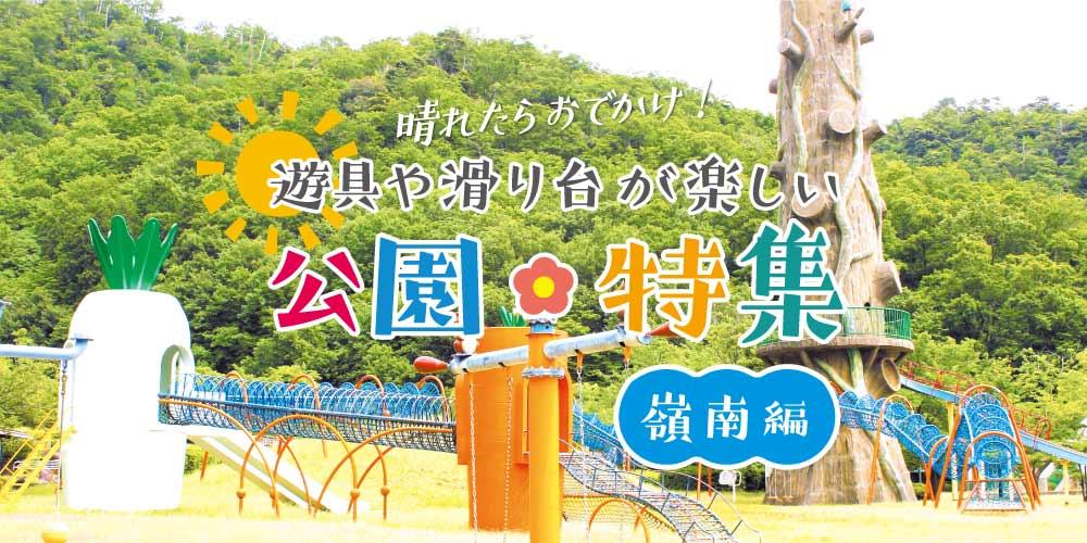 【嶺南編】晴れたらココへ! 遊具や滑り台が楽しい公園5選(敦賀市・小浜市・おおい町)