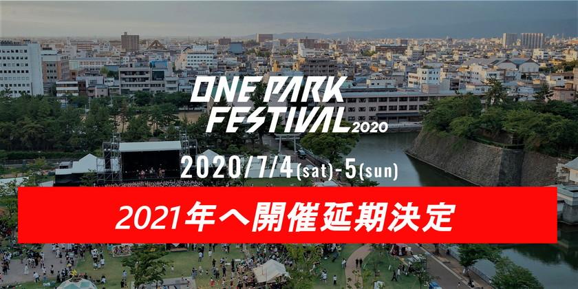『ONE PARK FESTIVAL2020』が2021年へ開催延期決定。開催時期未定。でもLIVEストリーミングでライブ気分を楽しめるよ♪