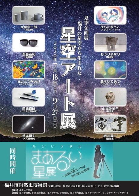 夏季企画展 福井の星空から生まれた 星空アート展
