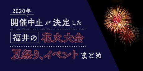 2020年(令和2年)新型コロナウイルスで中止になった福井の花火大会、夏祭り、イベントまとめ