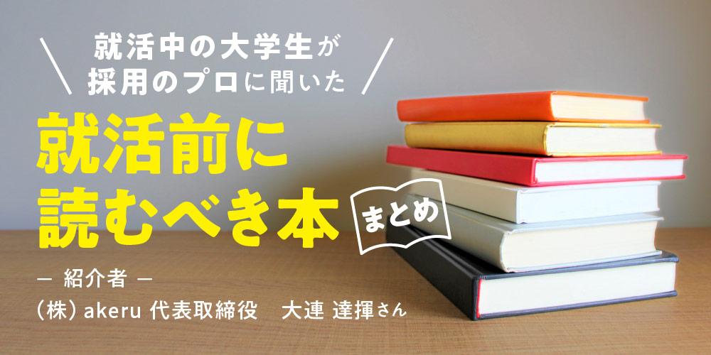 就活中の大学生が採用のプロに聞いた「就活前に読むべき本まとめ」。