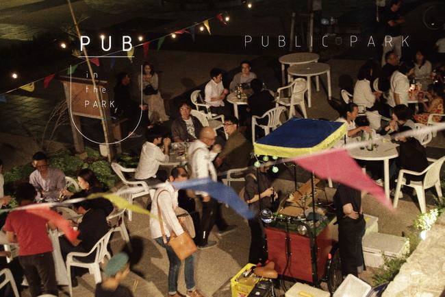 パブリック・パーク|PUB in the Park