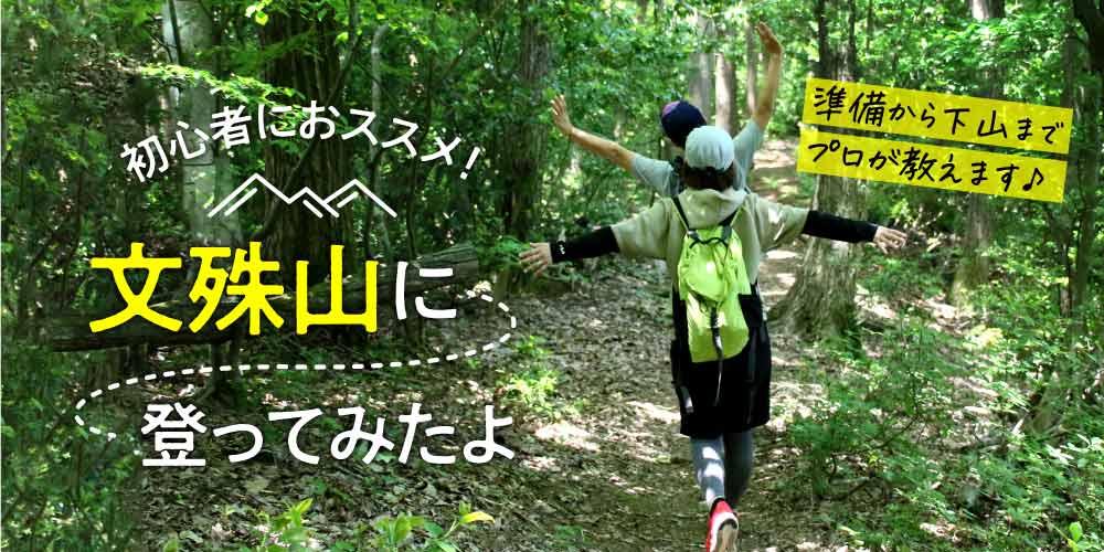 """福井の登山は""""低山""""が熱い! 初心者にオススメの「文殊山」に登ってみたよ♪"""