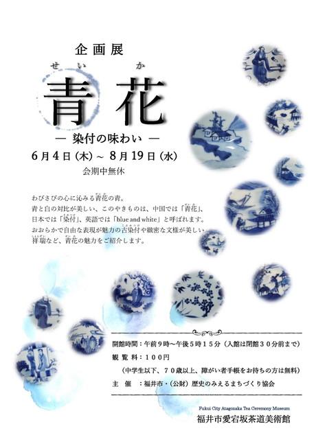 企画展「青花―染付の味わい―」