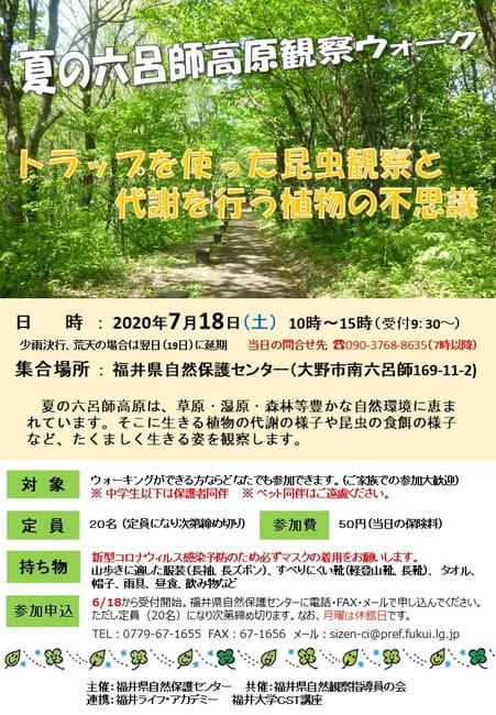 夏の六呂師高原観察ウォーク ~トラップを使った昆虫観察会&代謝を行う植物の不思議~