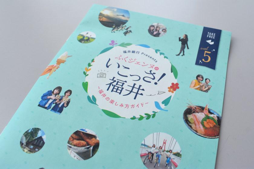 観光ガイドブック「ふくジェンヌの いこっさ! 福井」を福井銀行が無料配布中! 県内全域のおすすめスポットが満載ですよ♡