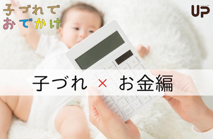 【無料マネーセミナーのご案内】おひるねアート付! 赤ちゃんが大人になるまでのお金はなし