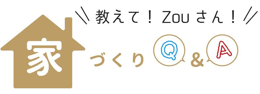 【家づくり】住宅会社Zouさんが教える子づれ向けの家づくり!