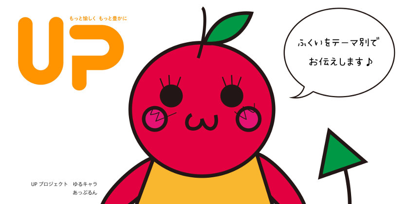 ふーぽに福井のフリーペーパー「UP」が登場! 第1弾のテーマは「子づれ」。続々楽しい連載がはじまるよ!