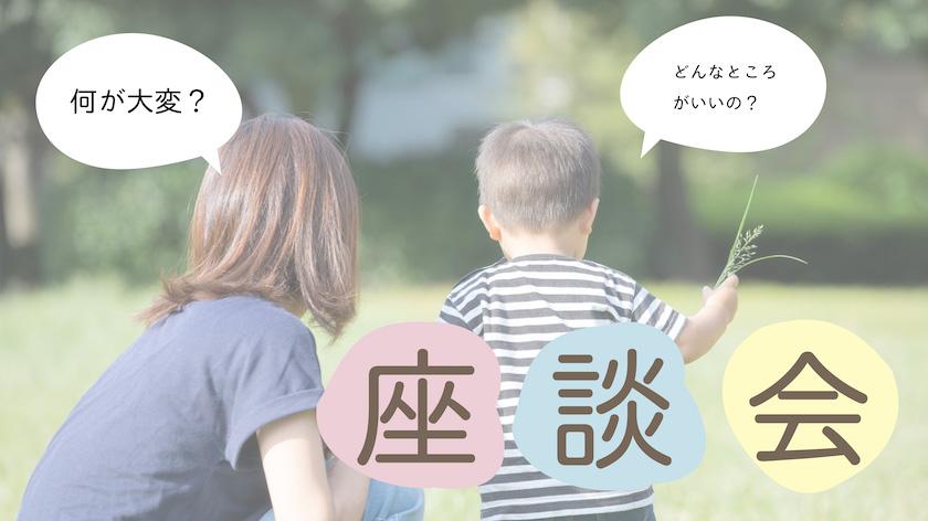 【座談会】現役ママに聞いた! 福井の子づれおでかけ事情