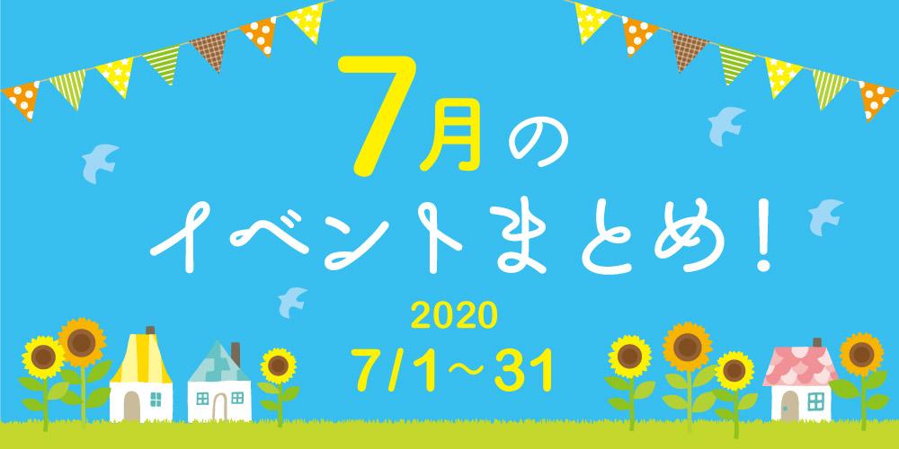 今月はここへ行こう! 2020年7月に開催されるイベントまとめ